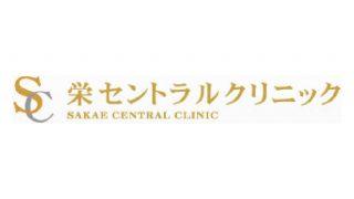 栄セントラルクリニックのロゴ
